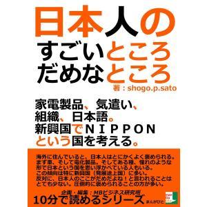 日本人のすごいところ、だめなところ。家電製品、気遣い、組織、日本語。新興国でNIPPONという国を考える。 電子書籍版 ebookjapan