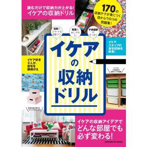 【初回50%OFFクーポン】イケアの収納ドリル 電子書籍版 / ライフ&フーズ編集室|ebookjapan