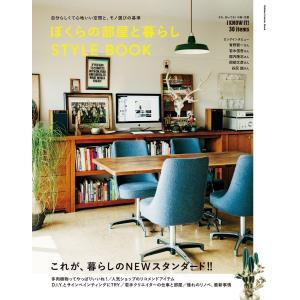 【初回50%OFFクーポン】ぼくらの部屋と暮らし STYLE BOOK 電子書籍版 / ライフ&フーズ編集室|ebookjapan