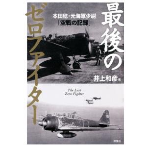最後のゼロファイター 本田稔・元海軍少尉「空戦の記録」 電子書籍版 / 井上和彦|ebookjapan