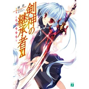 剣神の継承者 (11) 電子書籍版 / 著者:鏡遊 イラスト:みけおう|ebookjapan