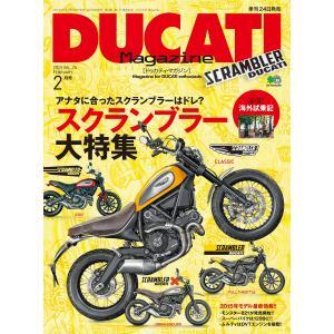 DUCATI Magazine 2015年2月号 電子書籍版 / DUCATI Magazine編集...