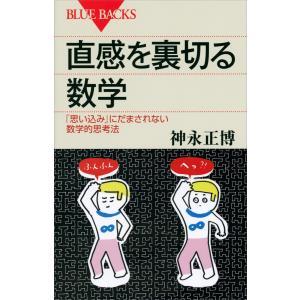 直感を裏切る数学 「思い込み」にだまされない数学的思考法 電子書籍版 / 神永正博|ebookjapan