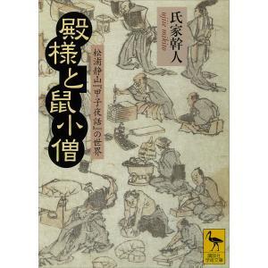 殿様と鼠小僧 松浦静山『甲子夜話』の世界 電子書籍版 / 氏家幹人 ebookjapan