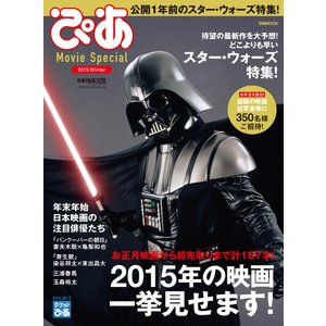 ぴあ Movie Special 2015 Winter 電子書籍版 / ぴあ Movie Special編集部|ebookjapan