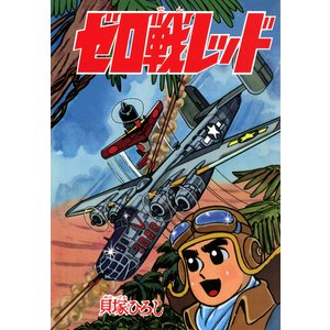 【初回50%OFFクーポン】ゼロ戦レッド (6) 電子書籍版 / 貝塚ひろし