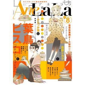 AneLaLa Vol.8 電子書籍版 / LaLa編集部|ebookjapan