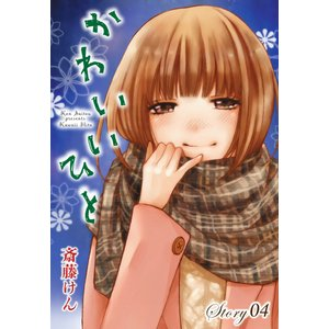 AneLaLa かわいいひと story04 電子書籍版 / 斎藤けん|ebookjapan