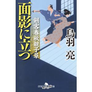 剣客春秋親子草 面影に立つ 電子書籍版 / 著:鳥羽亮|ebookjapan