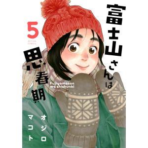 富士山さんは思春期 (5) 電子書籍版 / オジロマコト|ebookjapan