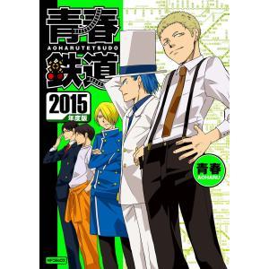 青春鉄道 2015年度版 電子書籍版 / 著者:青春|ebookjapan