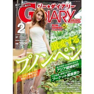 アジアGOGOマガジン G-DIARY 2015年2月号 電子書籍版 / アールコス・メディア株式会社|ebookjapan
