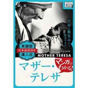 マザー・テレサ 電子書籍版 / 話民 ebookjapan