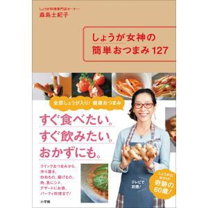 しょうが女神の簡単おつまみ127 電子書籍版 / 森島土紀子
