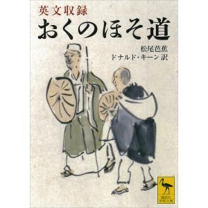 英文収録 おくのほそ道 電子書籍版 / 松尾芭蕉・ドナルド・キーン