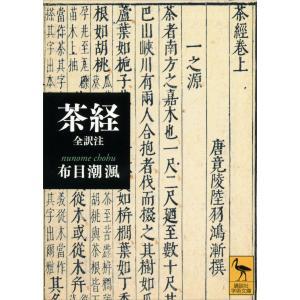 茶経 全訳注 電子書籍版 / 布目潮フウ