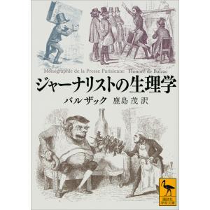 【初回50%OFFクーポン】ジャーナリストの生理学 電子書籍版 / バルザック・鹿島茂 ebookjapan