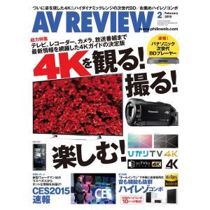 月刊 AVレビュー 2015年2月号 電子書籍版 / 月刊 AVレビュー編集部|ebookjapan
