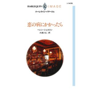 恋の病にかかったら 電子書籍版 / ヘレン・シェルトン 翻訳:大島ともこ ebookjapan
