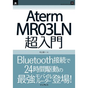 Aterm MR03LN超入門 電子書籍版 / 村上俊一