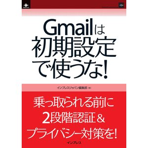 Gmailは初期設定で使うな! 電子書籍版 / インプレスジャパン編集部 ebookjapan