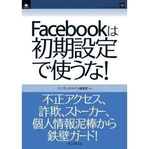 Facebookは初期設定で使うな! 電子書籍版 / インプレスジャパン編集部 ebookjapan