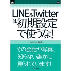 LINE&Twitterは初期設定で使うな! 電子書籍版 / インプレスジャパン編集部 ebookjapan
