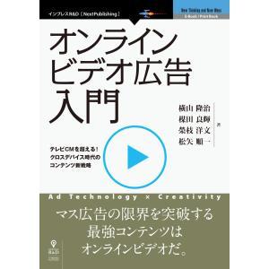 オンラインビデオ広告入門 電子書籍版 / 横山隆治/楳田良輝/榮枝洋文/松矢順一|ebookjapan