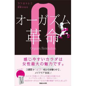 ちつ☆トレ2 オーガズム革命 電子書籍版 / 荻原かおる|ebookjapan