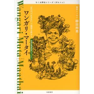 ワンガリ・マータイ ――「MOTTAINAI」で地球を救おう 電子書籍版 / 筑摩書房編集部|ebookjapan