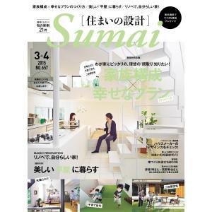 住まいの設計 2015年3・4月号 電子書籍版 / 住まいの設計編集部|ebookjapan