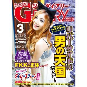 アジアGOGOマガジン G-DIARY 2013年3月号 電子書籍版 / アールコス・メディア株式会社|ebookjapan