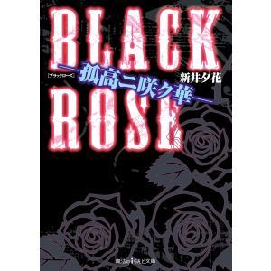 BLACK ROSE ―孤高ニ咲ク華― 電子書籍版 / 著者:新井夕花|ebookjapan