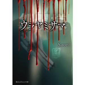 怨闇様-ウラヤミサマ- 電子書籍版 / 著者:Saori|ebookjapan