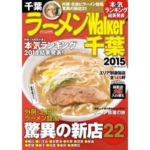 ラーメンWalker千葉2015 電子書籍版 / 著者:ラーメンWalker編集部|ebookjapan