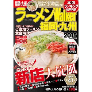 著者:ラーメンWalker編集部 出版社:KADOKAWA 連載誌/レーベル:Walker ページ数...