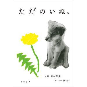 ただのいぬ。 電子書籍版 / 写真:服部貴康 詩:小山奈々子|ebookjapan