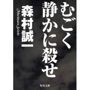 むごく静かに殺せ 電子書籍版 / 著者:森村誠一|ebookjapan