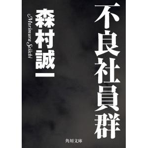 不良社員群 電子書籍版 / 著者:森村誠一|ebookjapan