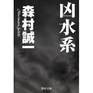凶水系 電子書籍版 / 著者:森村誠一|ebookjapan