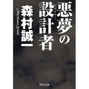 悪夢の設計者 電子書籍版 / 著者:森村誠一|ebookjapan