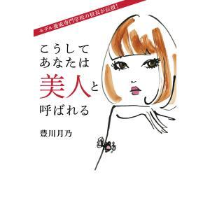 こうしてあなたは美人と呼ばれる 電子書籍版 / 著者:豊川月乃|ebookjapan