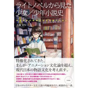 ライトノベルから見た少女/少年小説史 電子書籍版 / 大橋崇行|ebookjapan