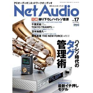 Net Audio vol.17 電子書籍版 / Net Audio編集部|ebookjapan