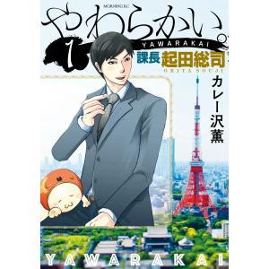 やわらかい。課長 起田総司 (1) 電子書籍版 / カレー沢薫