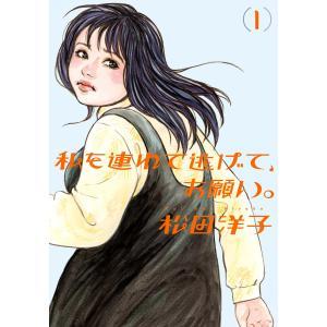 私を連れて逃げて、お願い。1 電子書籍版 / 著者:松田洋子|ebookjapan