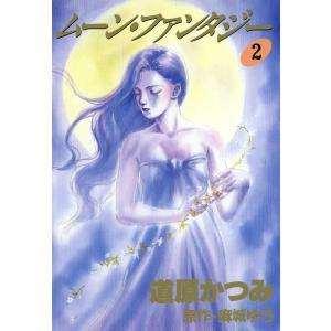 ジョーカー (3) ムーン・ファンタジー2 電子書籍版 / 道原かつみ|ebookjapan