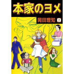 本家のヨメ (2) 電子書籍版 / 岡田理知|ebookjapan