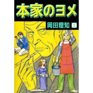 本家のヨメ (3) 電子書籍版 / 岡田理知|ebookjapan