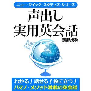 声出し実用英会話 電子書籍版 / 濱野成秋|ebookjapan